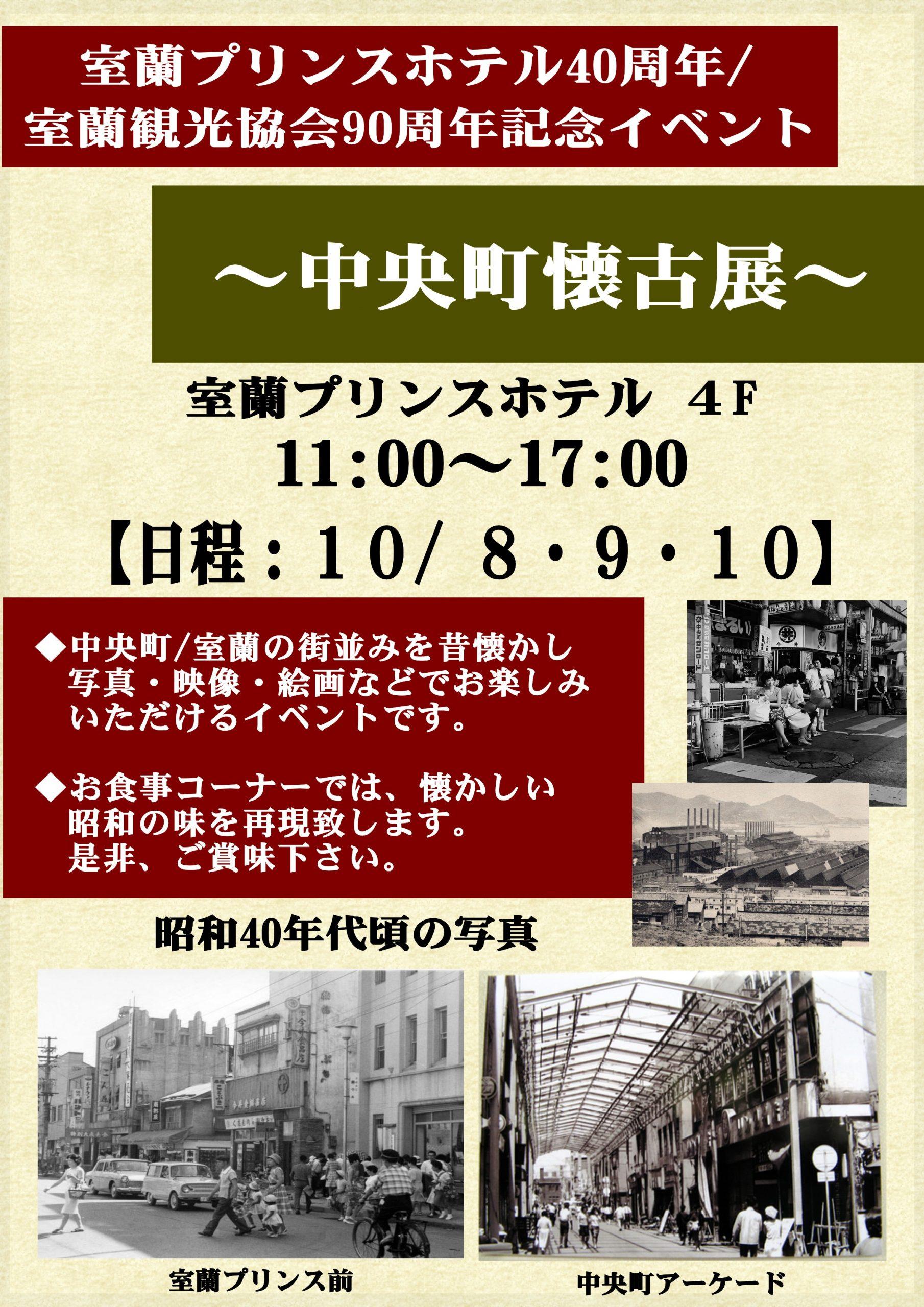 記念イベント~中央町懐古展~